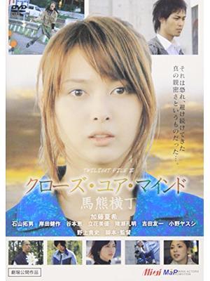 クローズユアマインド 〜馬熊横町〜/TWILIGHT FILE III