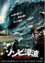 ゾンビ津波