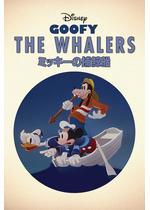 ミッキーの捕鯨船