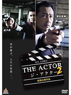 THE ACTOR -ジ・アクター-2