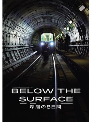 BELOW THE SURFACE 深層の8日間