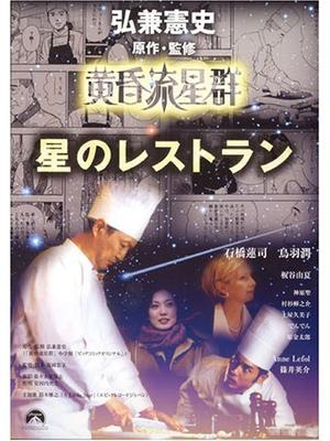 弘兼憲史シネマ劇場「黄昏流星群」星のレストラン