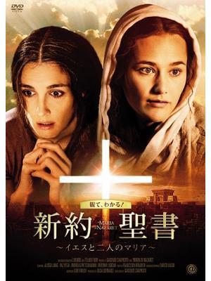 新約聖書 ~イエスと二人のマリア~