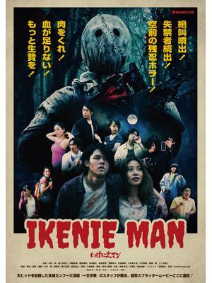 いけにえマン IKENIE MAN