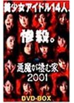悪魔が棲む家2001