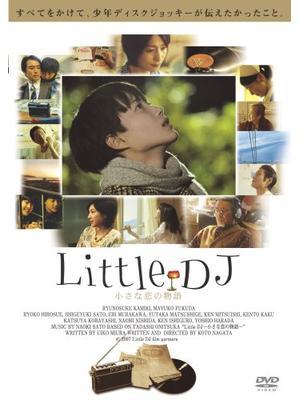 Little DJ 小さな恋の物語