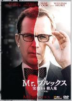 Mr.ブルックス 完璧なる殺人鬼