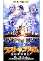 ラストキングダム 10番目の王国