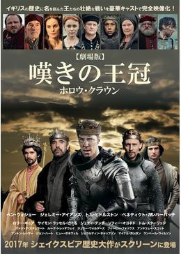 劇場版 嘆きの王冠~ホロウ・クラウン~/ヘンリー六世 PART2
