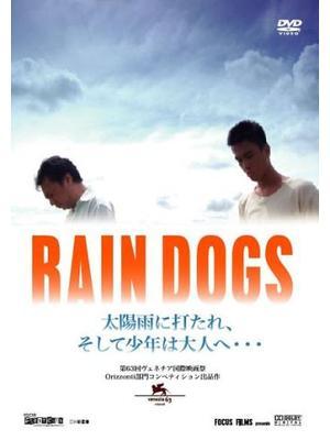 RAIN DOGS レイン・ドッグス