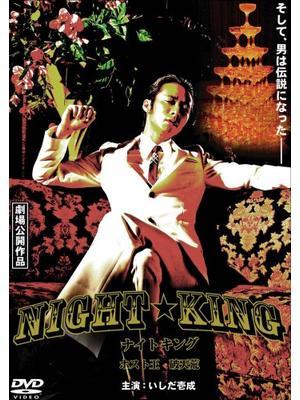 NIGHT☆KING ナイトキング