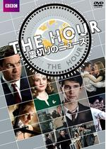 THE HOUR 裏切りのニュース