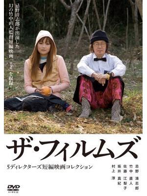 ザ・フィルムズ 5ディレクターズ 短編映画コレクション