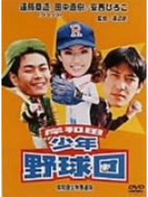 岸和田少年愚連隊 岸和田少年野球団