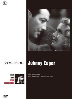 ジョニー・イーガー