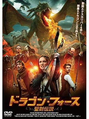 ドラゴン・フォース 聖剣伝説