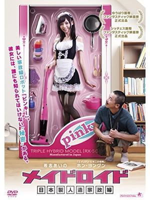 メイドロイド 日本製人造家政婦