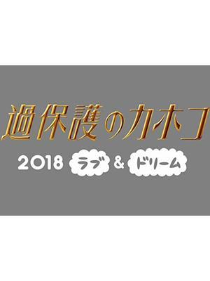 「過保護のカホコ」2018 ラブ&ドリーム