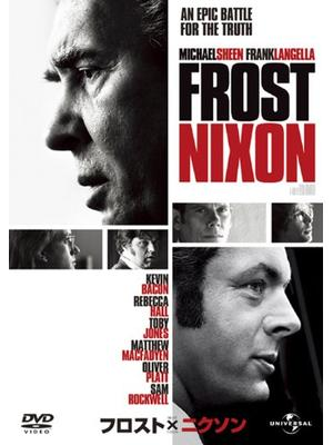 フロスト×ニクソン