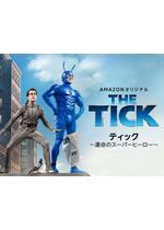 ティック〜運命のスーパーヒーロー〜