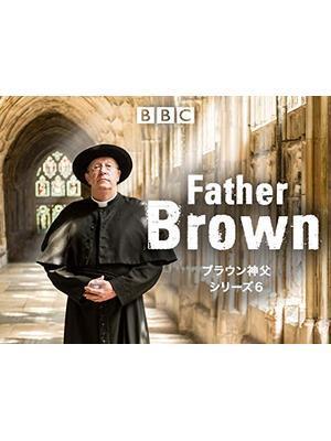 ブラウン神父 シーズン6
