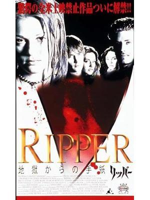 RIPPER(リッパー) 地獄からの手紙