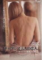 チャタレイ夫人の恋人/オリジナル完全版