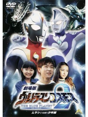 劇場版ウルトラマンコスモス2 THE BLUE PLANET (ブループラネット) ムサシ(13才)少年編