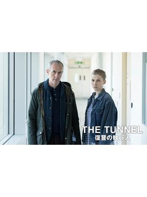 トンネル -復讐の執行人