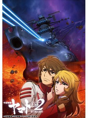 宇宙戦艦ヤマト2202 愛の戦士たち 第三章 純愛編