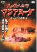魔の獣人部落 マジアヌーダ