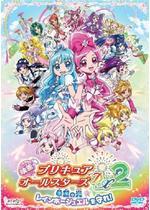 映画 プリキュアオールスターズDX(デラックス)2 希望の光☆レインボージュエルを守れ!