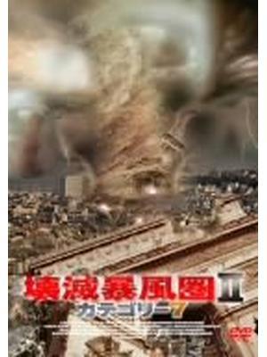 壊滅暴風圏II/カテゴリー7