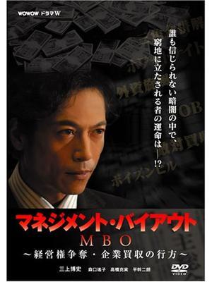 MBO(マネジメント・バイアウト)〜経営権略奪・企業買収の行方〜