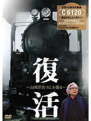 復活 ~山田洋次・SLを撮る~
