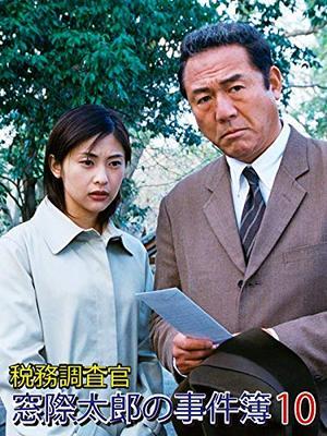 税務調査官・窓際太郎の事件簿10