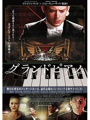 グランドピアノ 狙われた黒鍵
