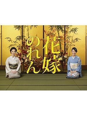 花嫁のれん シーズン1