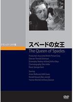 スペードの女王