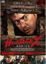 ホステージX
