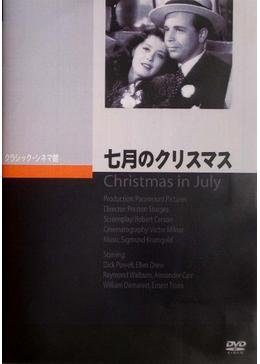 七月のクリスマス