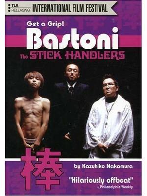 棒 Bastoni