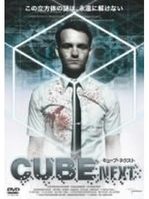 CUBE NEXT キューブ・ネクスト
