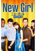 New Girl / ニュー・ガール シーズン3