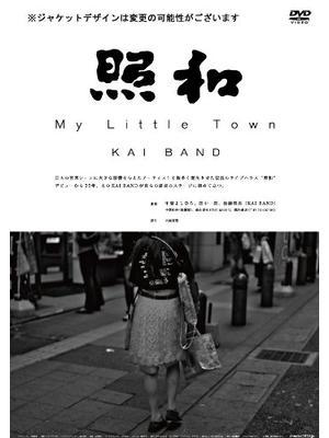 照和 My Little Town / KAI BAND