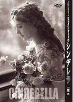 メアリー・ピックフォードの シンデレラ