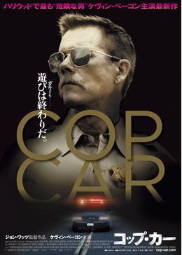 COP CAR コップ・カー