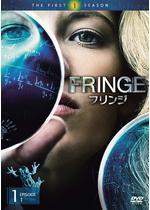 FRINGE/フリンジ <ファースト・シーズン>