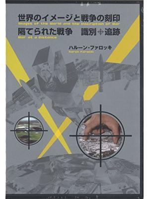 世界の映像と戦争の刻銘/世界の映像と戦争の刻印