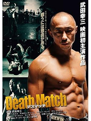 Death Match デスマッチ